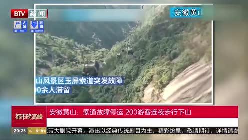 安徽黄山:索道故障停运 200游客连夜步行下山