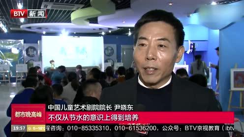 北京节水展馆举办少儿创意美术展