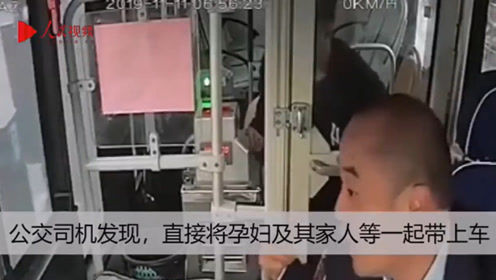 """早产宝宝车站降生 公交车""""生死时速""""变救护车直送医院"""