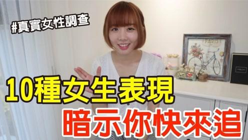 【Kiki】女生想让你追的10个表现!这时机告白超容易!