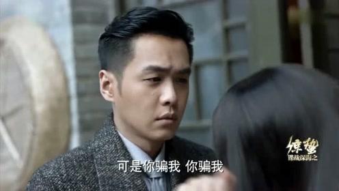 《谍战深海之惊蛰》小夏怪责陈山没有救回陈河,陈山强忍悲痛演技绝了