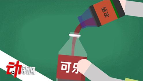 江苏一男子误喝可乐瓶内200毫升百草枯险丧命:3岁儿子干的