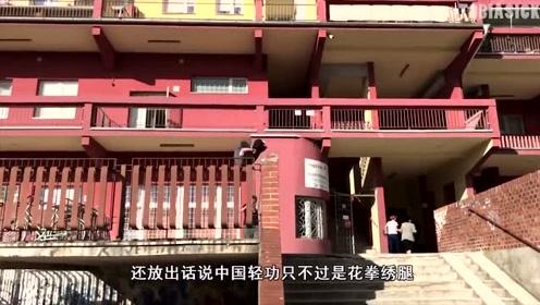 轻功PK跑酷!武当大师轻松登上5米高墙 老外惨遭打脸