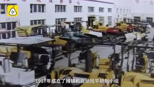 他41年前参与研制首台沥青摊铺机,83岁仍坚持钻研