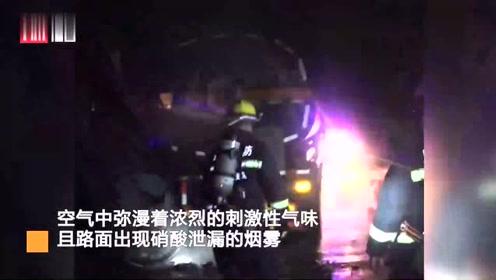 广东一槽罐车被追尾浓度为68%的硝酸泄露现场气味刺鼻伴有烟雾