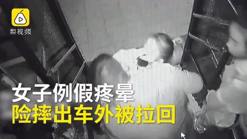 女孩坐公交来例假疼晕倒,车门正开险摔出车外被一把拉回