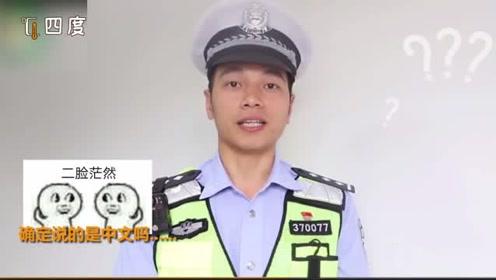 史上最难中文听力 这些交警都说了些什么?网友:我懵了