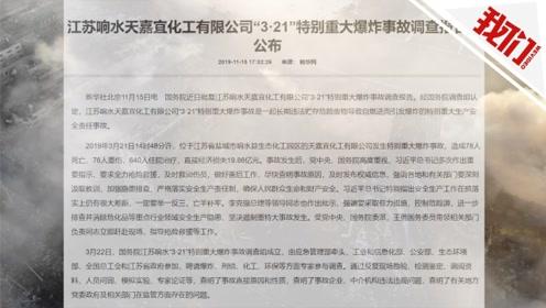 """江苏响水天嘉宜化工有限公司""""3·21""""特别重大爆炸事故调查报告公布"""