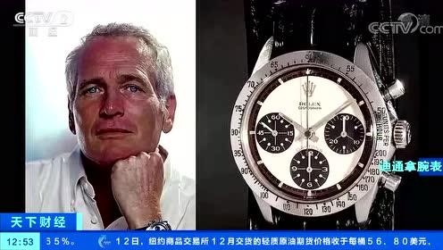 2.185亿元 世界最贵腕表原来长这样→视频