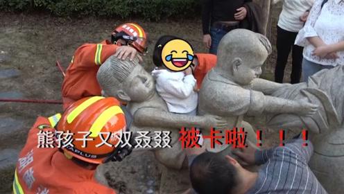 卡出新高度!2岁熊孩子公园内被卡石雕 消防员蜀黍凿石雕救援