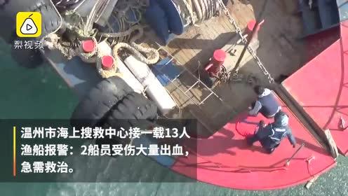 海天大营救!载13人渔船损坏漂航,2名船员重伤,直升机救助