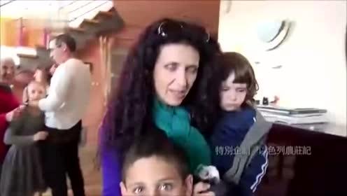 嘉宾们走进以色列普通家庭 为小女孩庆祝生日