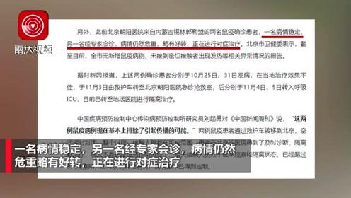 北京市卫健委:两名鼠疫确诊病人已无传染风险