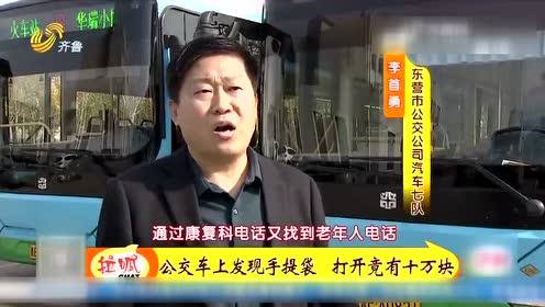 东营:公交车上发现手提袋 打开竟有十万块