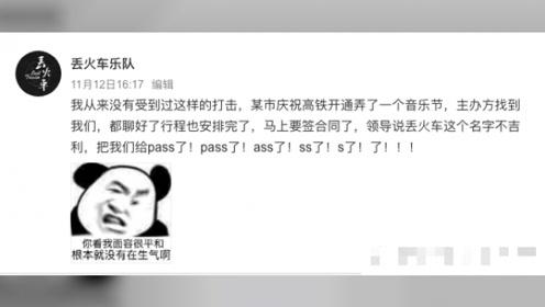 乐队名字不吉利,参加音乐节被拒,网友一致支持领导决定