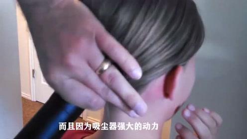 外国爸爸用吸尘器给女儿绑头发,效果出奇的好,涨见识了