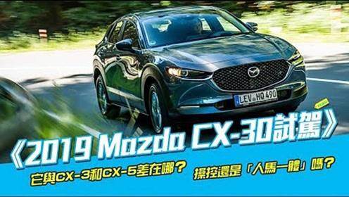 试驾全新马自达CX-30,跨界新级距登场!