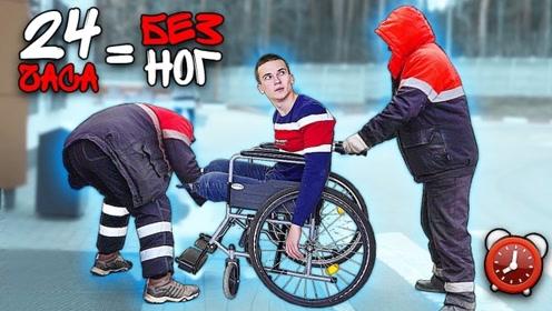 小伙为感受失去双腿的滋味,给大腿注射了麻药,在轮椅上过了