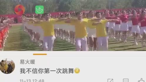 """会玩!运动会千人齐跳""""卡路里"""",男生C位领舞妖娆走红"""