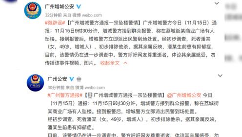 突发!广州增城警方通报一宗坠楼警情:初步排除他杀