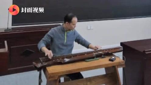 有福气!世界非遗中国古琴艺术走进泸州校园教学