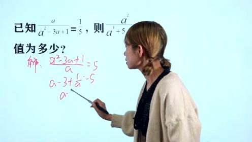 初中数学竞赛题,换个思维方式,这种题分分钟拿下