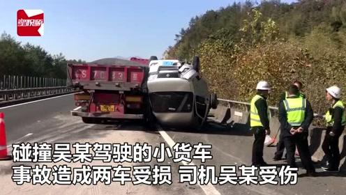 S28台金高速发生两车追尾事故,小货车四脚朝天,瞬间车身分离