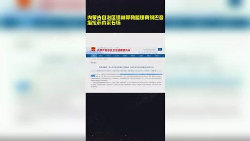 锡林郭勒盟一病人被确诊为腺鼠疫:曾在采石场剥食过野兔