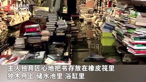 威尼斯水患持续进入紧急状态 著名书店被淹