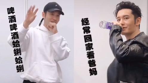 黄晓明也爱嘻哈!用家乡话唱rap超喜感,手舞足蹈很起范儿