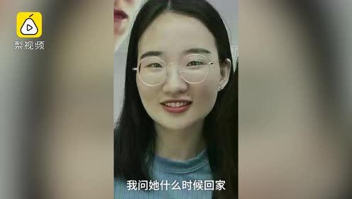 湖南一高中女教师失联5天,家属称其手机曾短暂开机