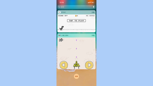 iPhone 新玩法,搜索栏可添加小游戏,锁屏也能玩!