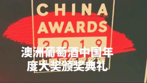 双十一这天,第七届澳大利亚葡萄酒管理局中国区年度奖项