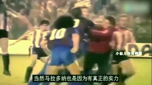 当年马拉多纳的赛场冲突,脾气是真暴,估计现在能禁赛好久.
