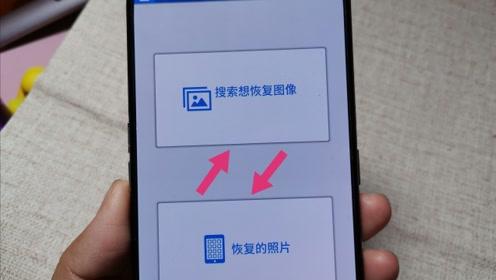 教你一键恢复手机里误删的照片,简单又实用,看完就能学会