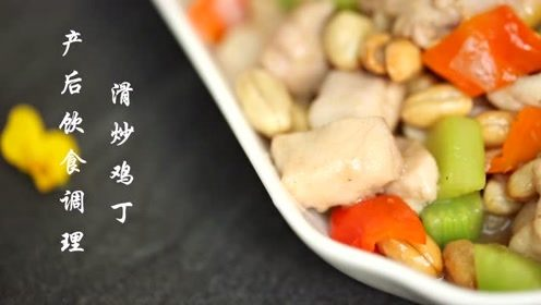 产后饮食第5周强补期:滑炒鸡丁,补充优质蛋白质
