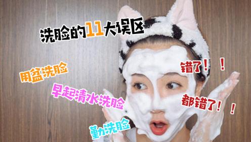 洗脸误区4:难怪皮肤越洗越差,原来是没找对方法