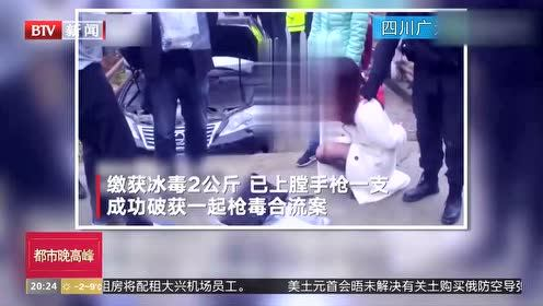 四川广元:毒贩驾车冲卡 民警持枪怒射