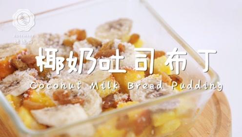 奶香四溢外酥里嫩的营养早餐,全家人的最爱!