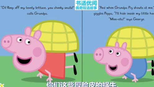 快乐英语小猪佩奇和乔治是如何变成蜗牛的呢儿童英语快乐学习