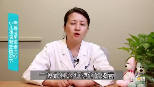 小儿哮喘哪些情况下需要运用激素治疗