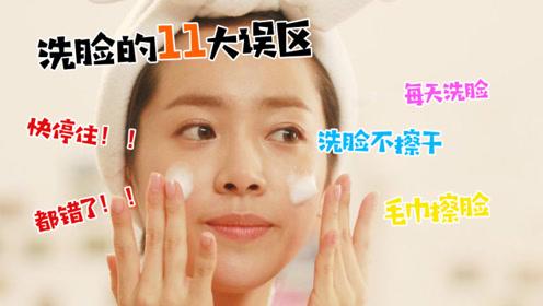洗脸误区2:这么基础的洗脸方式都不知道,难怪皮肤怎么洗都粗糙