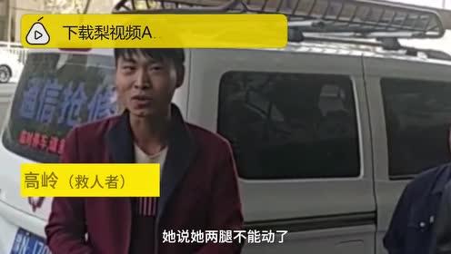 """9旬老太挂四楼窗外,小哥秒变""""蜘蛛侠""""救下:不救后悔一辈子"""
