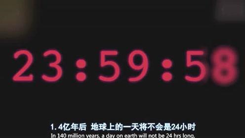 1.4亿年后,地球上的一天将不会是24小时