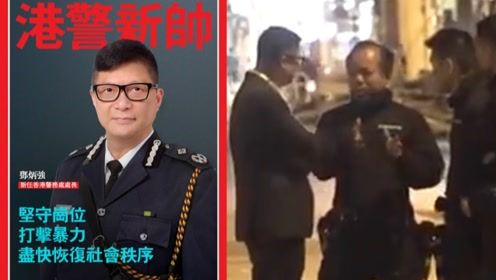 """上任第一天!港警""""新一哥""""现身理大:与指挥官交谈 给警员打气"""
