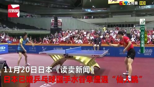 """已婚日本男乒王牌选手遭19岁少女""""仙人跳"""",被其勒索百万日元"""