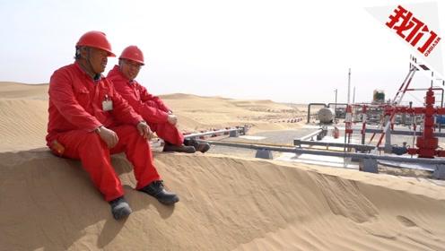 扎根沙漠腹地22年的石油人:荒凉?没事做在城市也荒凉