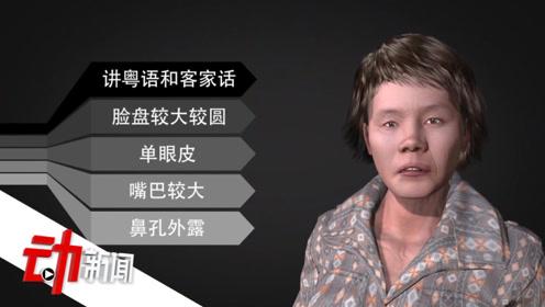 """人贩子""""梅姨""""拐卖9名儿童至今未落网 3D追踪其蛛丝马迹"""