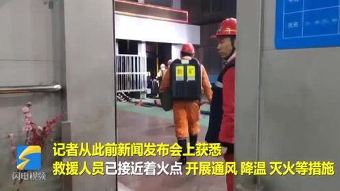 夜深了,救援继续!记者直击梁宝寺煤矿事故现场