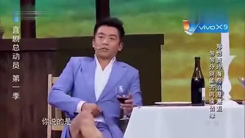 郑恺:波尔多的葡萄最好!贾玲:吐鲁番的最好!你说的是葡萄干!